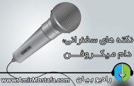 رادیو بیان 18: نکته های سخنرانی - دام میکروفن