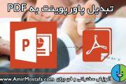 تبدیل پاورپوینت به پی دی اف - PDF