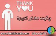 چگونه تشکر کنیم