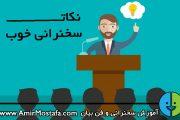نکات سخنرانی خوب