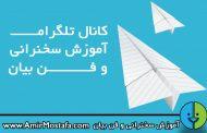 کانال تلگرام آموزش سخنرانی و فن بیان