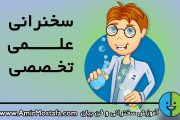 سخنرانی علمی و تخصصی