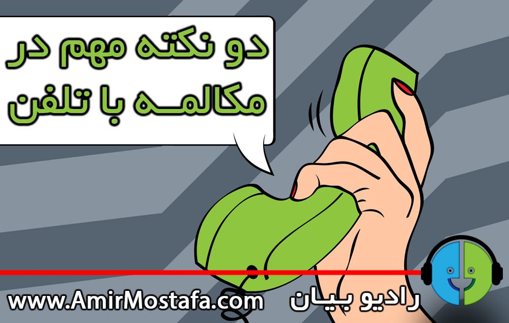 مکالمه با تلفن